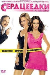 Серцеїдки (2001)
