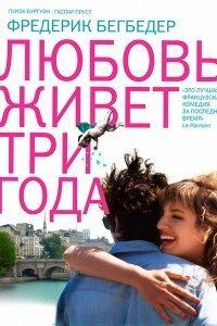 Любов живе три роки (2012)