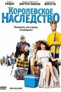Королівський спадок (2009)