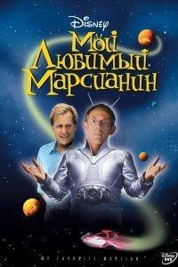 Мій улюблений марсіанин (1999)