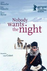 Нікому не потрібна ніч (2015)