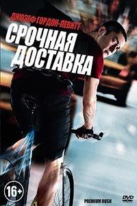 Термінова доставка (2012)