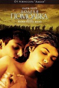 Тривалі заручини (2004)