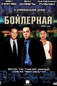 Бойлерна (2000)