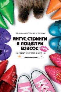 Ангус, стрінги і поцілунки взасос (2008)