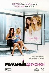 Реальні дівчата (2006)