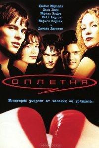 Плітка (2000)