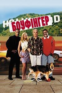 Боуфінгер - кльовий хлопець (1999)