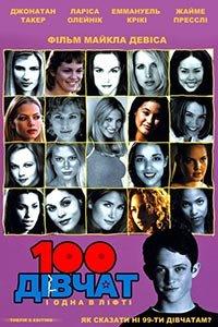 100 дівчат і одна в ліфті (2000)