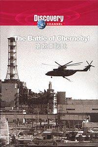 Битва за Чорнобиль (2007)