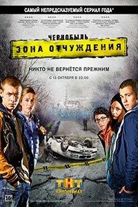 Чорнобиль: Зона відчуження (2014)
