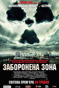 Щоденники Чорнобиля / Заборонена зона (2012)