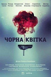 Чорна квітка (2016)