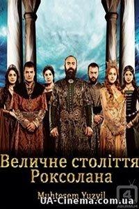 Величне Століття (3 сезон)