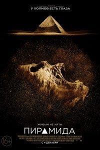 Піраміда (2014)