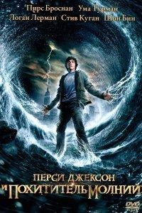 Персі Джексон та викрадач блискавок (2010)