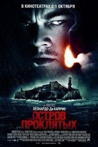 Острів проклятих (2010)