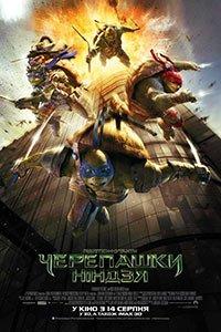 Черепашки-ніндзя (2014)