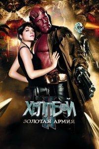 Хеллбой 2: Золота армія (2008)