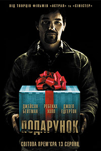 Подарунок (2015)