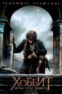 Хоббіт 3: Битва п'яти воїнств (2014)