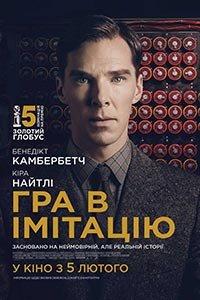 Гра на імітацію (2015)