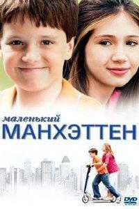Маленький Манхеттен (2005)