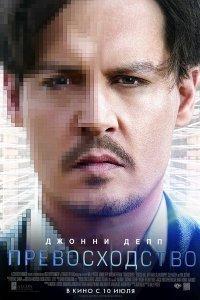 Перевага (2014)