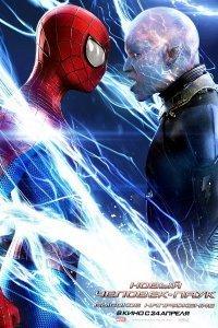 Нова Людина-павук 2 (2014)