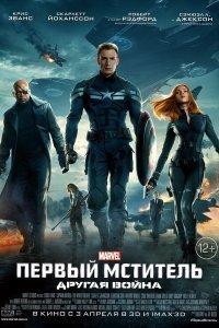 Перший месник: Інша війна (2014)