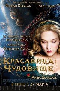 Красуня і чудовисько (2014)