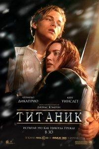 Титанік (1997)