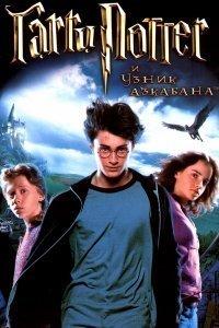 Гаррі Поттер і в039;язень Азкабану (2004)