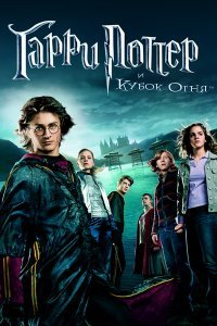 Гаррі Поттер і Кубок вогню (2005)