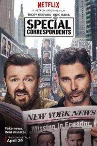 Спеціальні кореспонденти (2016)