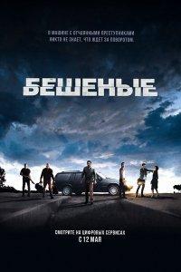 Скажені (2016)