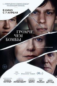 Голосніше, ніж бомби (2016)