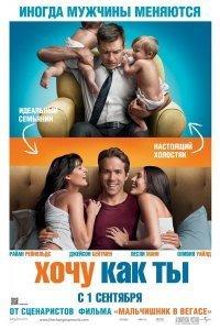 Хочу як ти (2011)