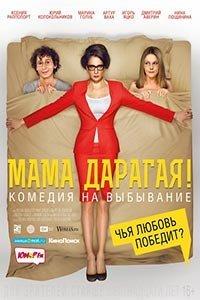 Мама дорога! (2015)