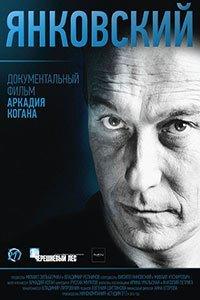 Янковський (2014)