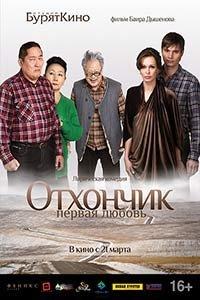 Отхончик. Перша любов (2013)
