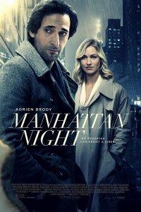 Манхеттенська ніч (2016)