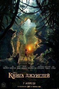 Книга джунглів (2016)