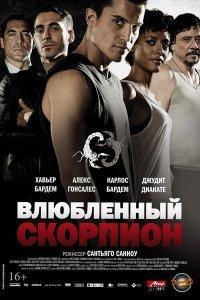 Закоханий скорпіон (2013)