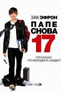 Татові знову 17 (2009)
