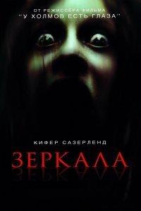 Дзеркала (2008)
