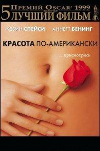 Краса по-американськи (1999)
