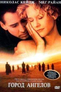Місто Янголів (1998)
