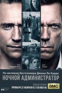 Нічний адміністратор (1 сезон) (2016)