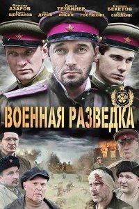 Військова розвідка: Західний фронт (2010)